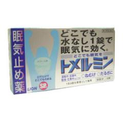 トメルミン  【第3類医薬品】