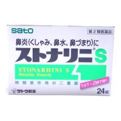 ストナリニS 24錠 【第2類医薬品】