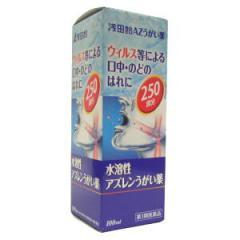 水溶性アズレンうがい薬  【第3類医薬品】