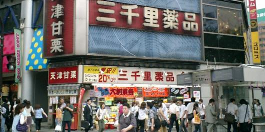 渋谷・ハチ公前のくすり屋さん 神南店