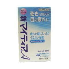新マイティアA 【第3類医薬品】