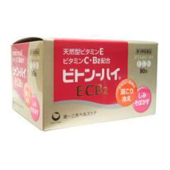 ビトンハイECB2  【第3類医薬品】