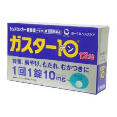 ガスター10 12錠 【第1類医薬品】