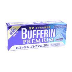 バファリンプレミアム 20錠 【指定第2類医薬品】