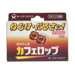 カフェロップ  【第3類医薬品】