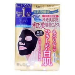 クリアターン 黒マスク 5回分