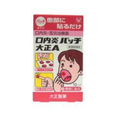 口内炎パッチ大正A 【第3類医薬品】