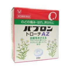 パブロントローチAZ 【第3類医薬品】