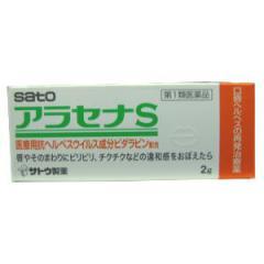 アラセナS 2g 【第1類医薬品】