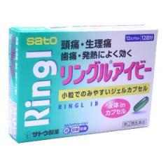 リングルアイビー 12カプセル 【指定第2類医薬品】