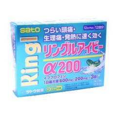 リングルアイビーα200 12カプセル 【指定第2類医薬品】