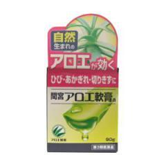 間宮アロエ軟膏 【第3類医薬品】