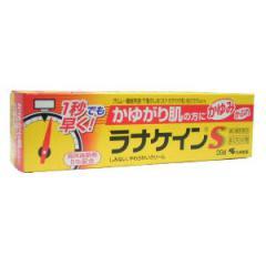 ラナケインS 【第3類医薬品】
