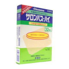 サロンパス-ハイ 【第3類医薬品】