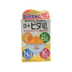 ロートビタ40α 【第3類医薬品】