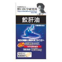 鮫肝油 150カプセル