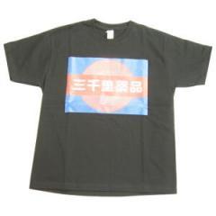 三千里薬品 Tシャツ ブラック Mサイズ