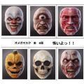 HaTaMooオメガマスク ホラーシリーズ<パンプキン>